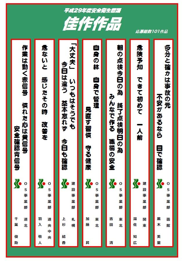 安全 衛生 標語 安 全 衛 生 標 語 – Chen